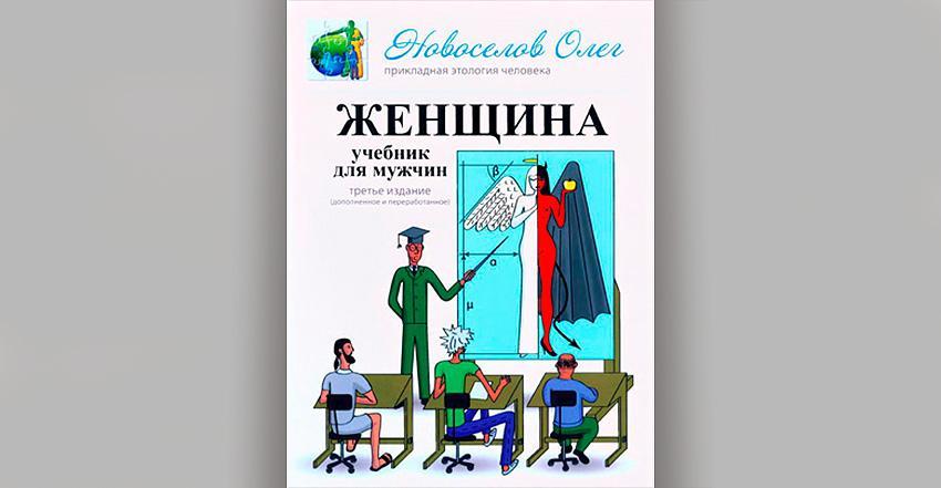 Олег Новоселов. Учебник для мужчин - священная книга неудачников